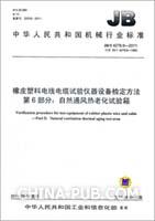 JB/T 4278.6-2011 橡皮塑料电线电缆试验仪器设备检定方法 第6部分:自然通风热老化试验箱