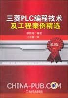 三菱PLC编程技术及工程案例精选(第2版)