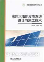 离网太阳能发电系统设计与施工技术