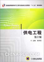 供电工程(第2版)