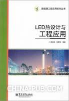 LED热设计与工程应用