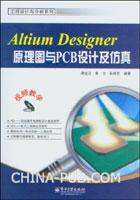 Altium Designer原理图与PCB设计及仿真(含DVD光盘1张)