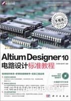Altium Designer 10电路设计标准教程(CD)