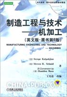 制造工程与技术―机加工(英文版.原书第6版)