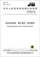 JB/T 8350.2-2011 冲天炉加料机 第2部分:技术条件