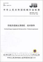 JB/T 8351-2011 吊链步进抛丸清理机 技术条件