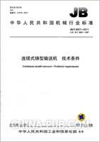 JB/T 8607-2011 连续式铸型输送机 技术条件
