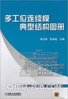 多工位连续模典型结构图册