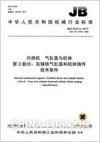 JB/T 9753.3-2011 内燃机 气缸盖与机体 第3部分:灰铸铁气缸盖和机体铸件 技术条件