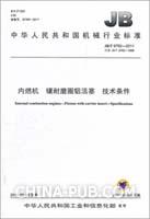 JB/T 9762-2011 内燃机 镶耐磨圈铝活塞 技术条件