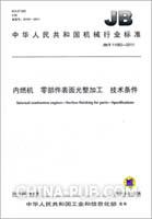 JB/T 11082-2011 内燃机 零部件表面光整加工 技术条件