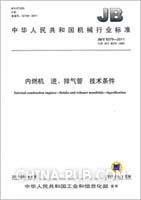 JB/T 8579-2011 内燃机 进、排气管 技术条件