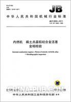 JB/T 8892-2011 内燃机 稀土共晶铝硅合金活塞 金相检验