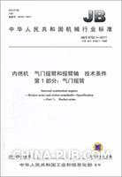 JB/T 9750.1-2011 内燃机 气门摇臂和摇臂轴 技术条件 第1部分:气门摇臂