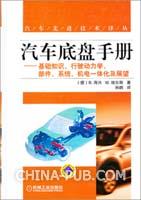 汽车底盘手册:基础知识、行驶动力学、部件、系统、机电一体化及展望
