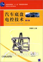 汽车底盘电控技术(第2版)