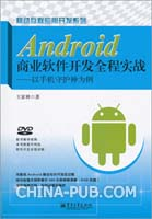 (特价书)Android商业软件开发全程实战:以手机守护神为例(含DVD光盘1张)