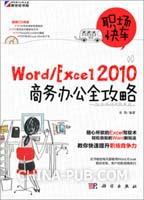 Word/Excel 2010商务办公全攻略(CD)