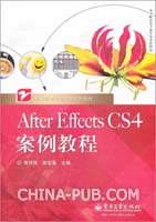 (特价书)After Effects CS4案例教程