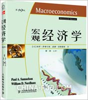 宏观经济学(19版)