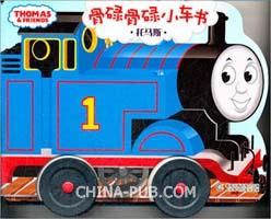 """托马斯和朋友骨碌骨碌小车书――托马斯的""""迷彩装"""""""