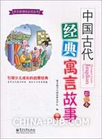 中国古代经典寓言故事(2)(彩绘本)