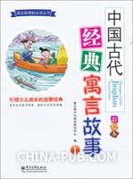中国古代经典寓言故事(1)(彩绘本)