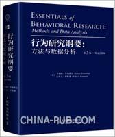 (特价书)行为研究纲要:方法与数据分析(第3版,英文注释版)