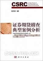 (特价书)证券期货稽查典型案例分析(2008卷)
