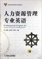 人力资源管理专业英语