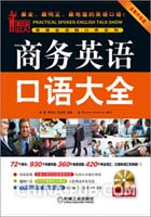 商务英语口语大全(全新升级版)