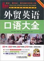外贸英语口语大全(全新升级版)
