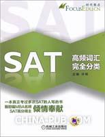 SAT 高频词汇完全分类