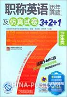 职称英语历年真题及仿真试卷3+2+1.卫生类