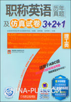 职称英语历年真题及仿真试卷3+2+1.理工类