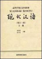 现代汉语(下)