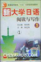 新大学日语:阅读与写作(3).磁带(2盘)