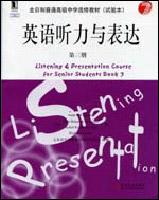 英语听力与表达(第三册)