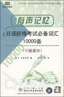 有声记忆:日语资格考试必备词汇10000条(中级部分)