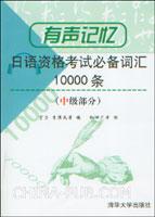 有声记忆--日语资格考试必备词汇10000条(中级部分)附磁带8盘