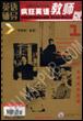 疯狂英语:教师版(2005年1月)
