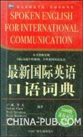 最新国际英语口语词典