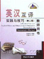 英汉互译实践与技巧(第二版).教师用书
