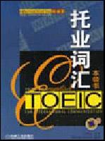 托业词汇(本领书)国际交流英语考试标准版