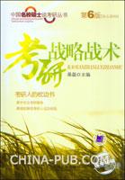 考研战略战术(第6版)