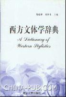 西方文体学辞典