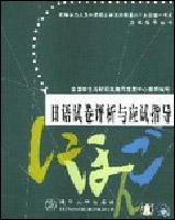 日语试卷评析与应试指导(含磁带)