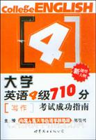 大学英语4级710分考试成功指南(写作)