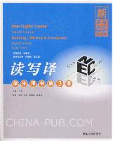 新英语教程(第四版):读写译(学生用书).第3册