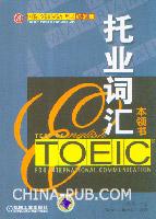 托业词汇本领书:Toeic Power Vocabulary